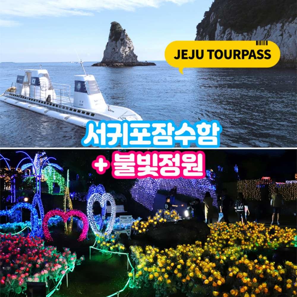 [제주] 서귀포잠수함+불빛정원