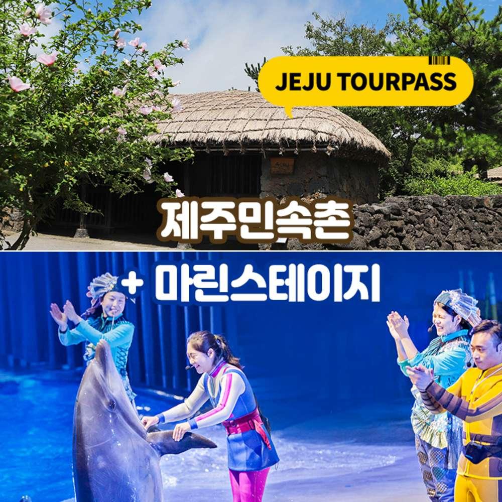 [제주] 제주민속촌+퍼시픽 리솜(구.퍼시픽랜드) 마린스테이지