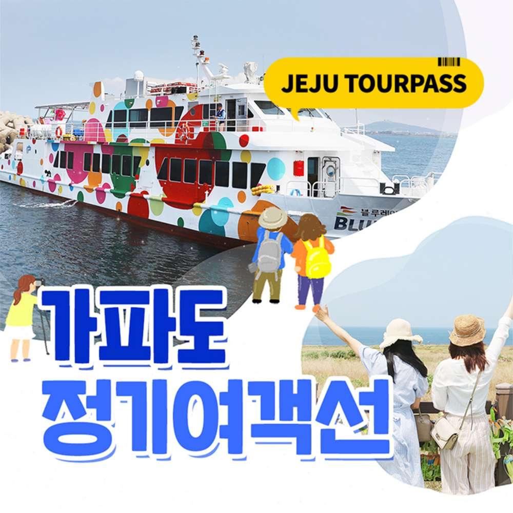 [제주] ★혜택증정★ 가파도 여객선