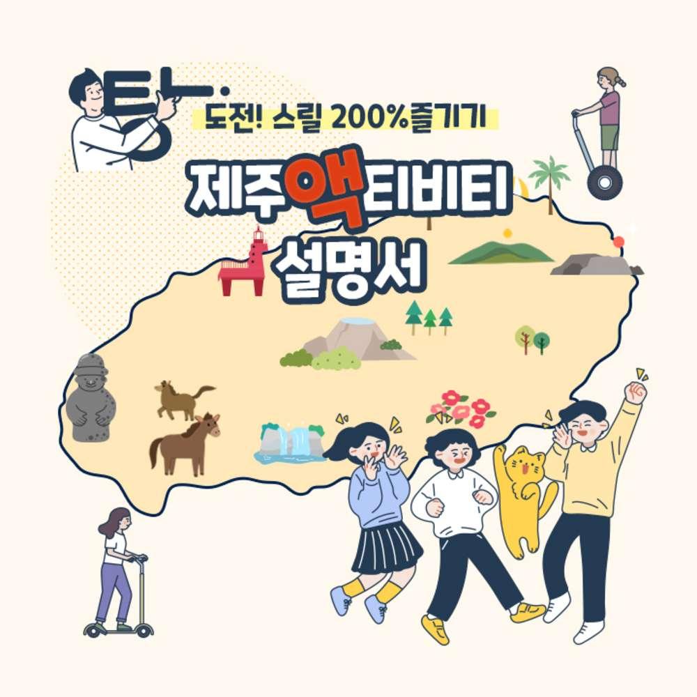 [제주] 액티비티 설명서