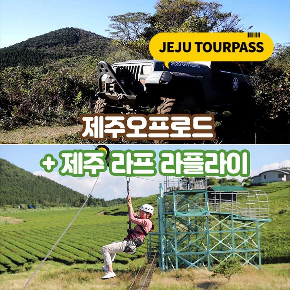 [제주] 제주오프로드+라프 라플라이