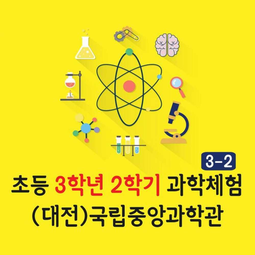 [대전] [교과체험] 대전국립중앙과학관 과학교과 3-2