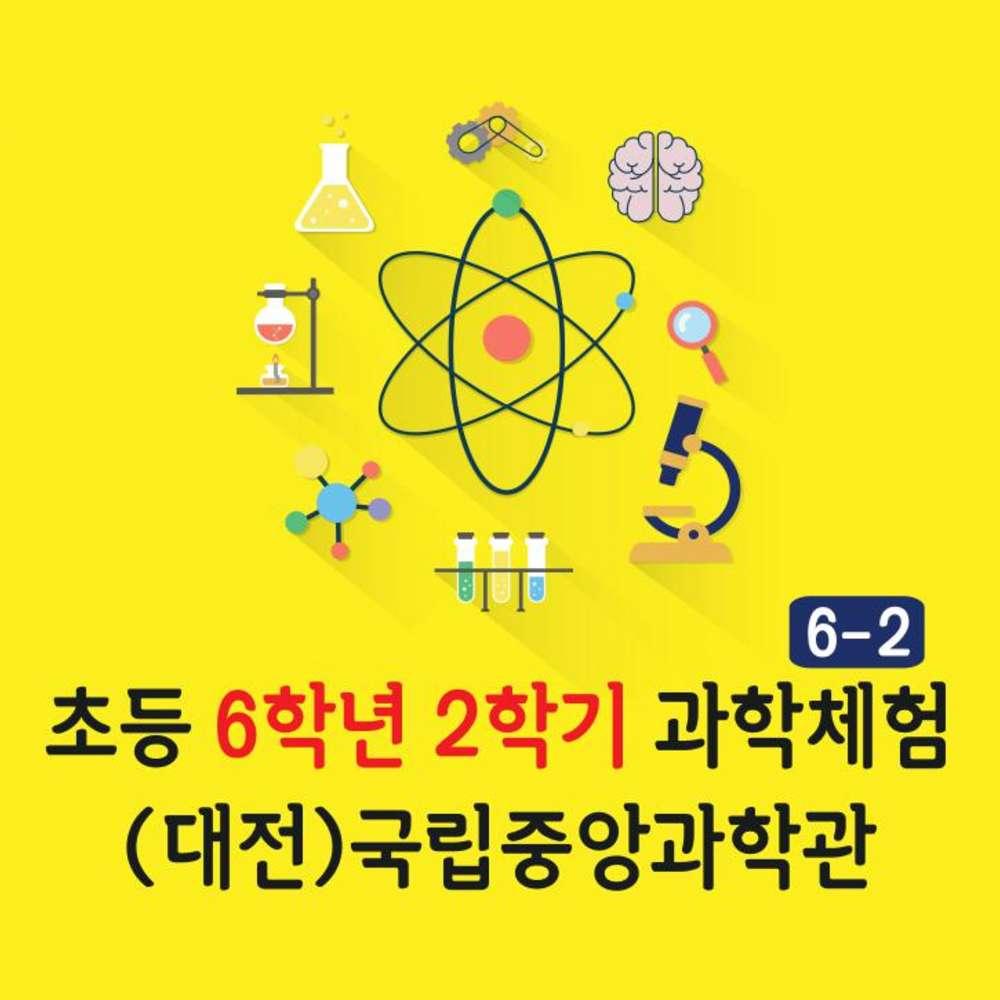 [대전] [교과체험] 대전국립중앙박물관 과학교과 6-2