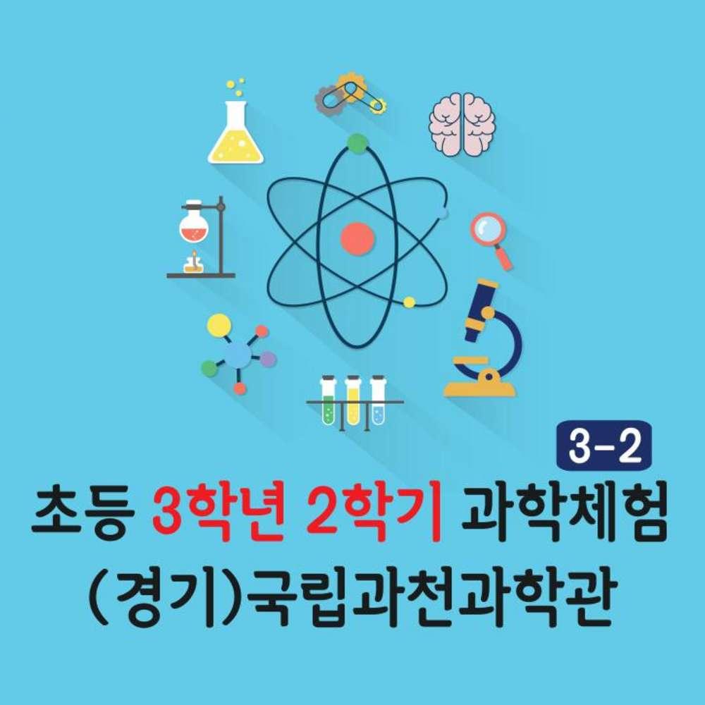 [경기/과천] [교과체험] 국립과천과학관 과학교과 3-2