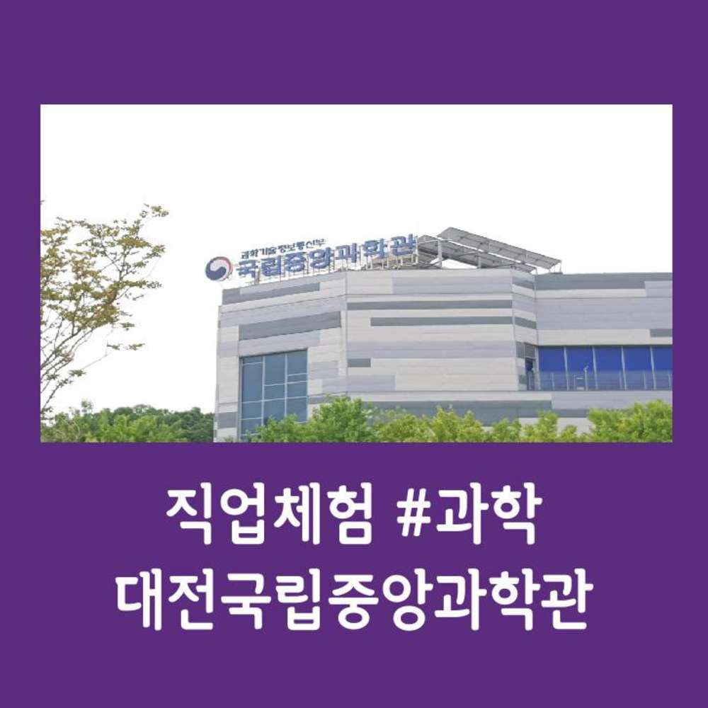[대전/유성구] [직업체험/과학] 대전국립중앙과학관