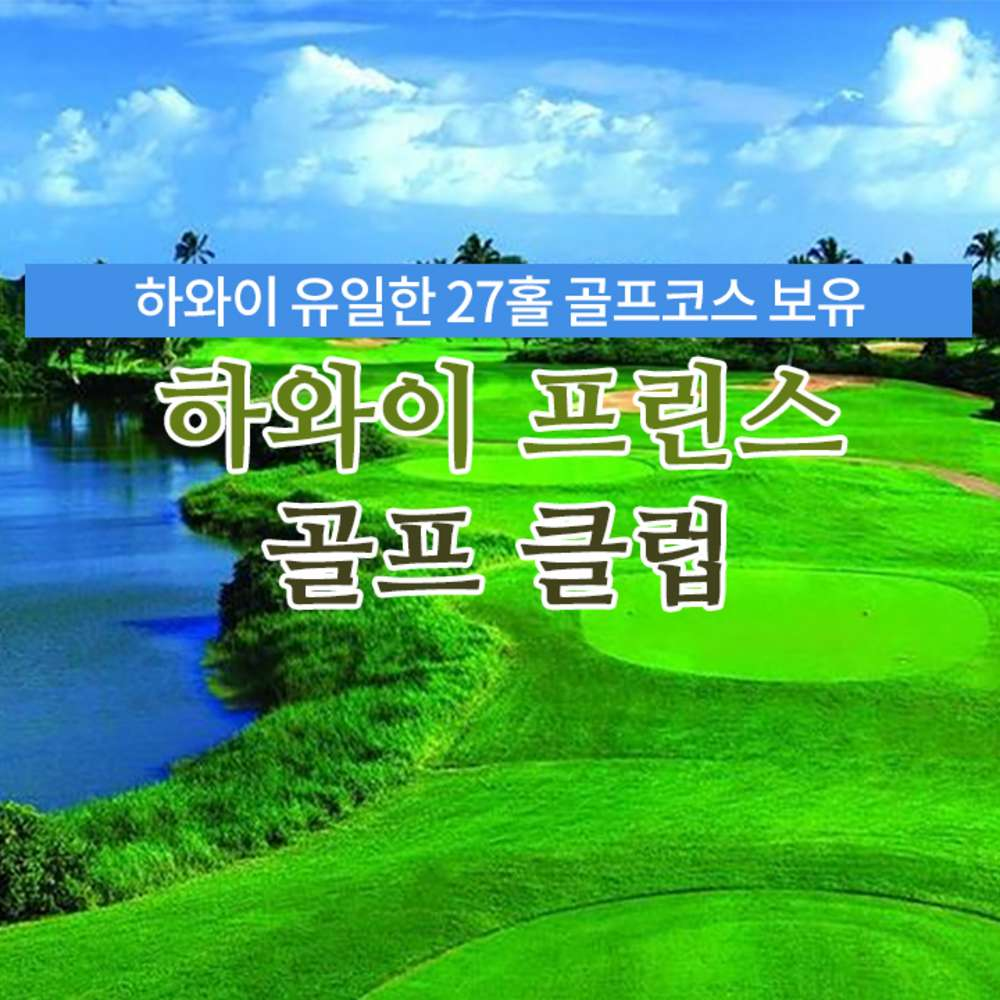 [하와이] [오아후] 하와이 프린스 골프 클럽