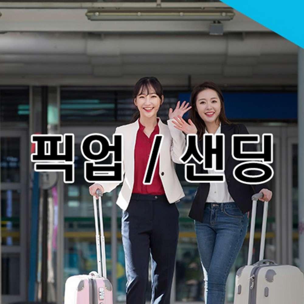 [강원] 인천공항 픽업, 샌딩 럭셔리 수송 서비스 1인~45인까지 주식회사 아델투어