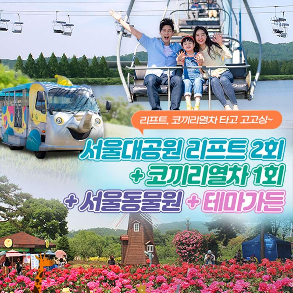 [과천] 서울대공원 리프트 패키지/서울동물원/코끼리열차/테마가든(~08.31)