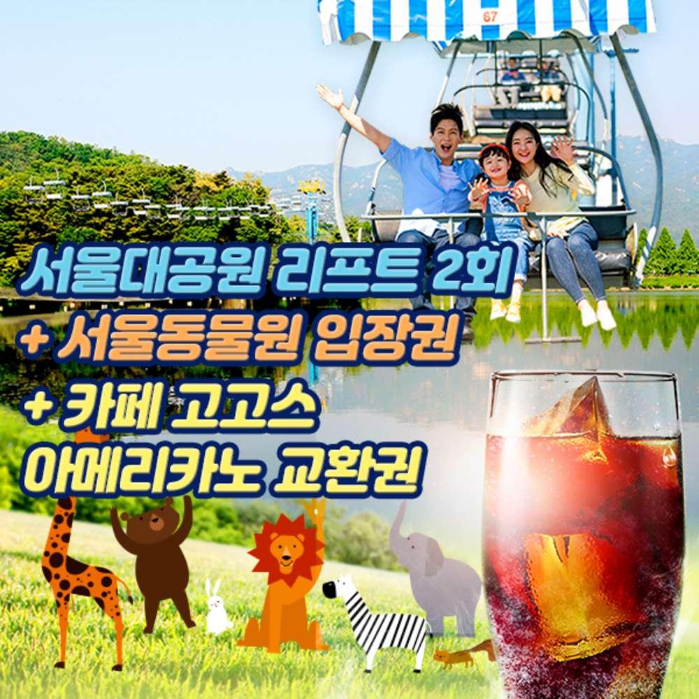 [과천] 서울대공원 리프트+카페 고고스+동물원 패키지/서울동물원/(~08.31)