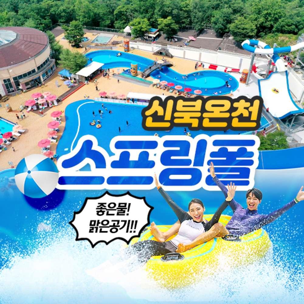 [포] 신북온천 스프링폴 자유이용권/워터파크/스파/온천(~07.24)