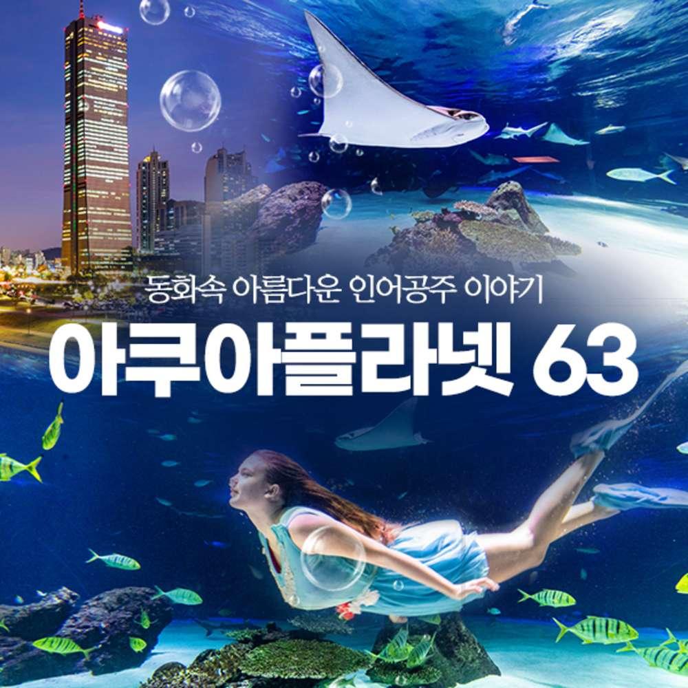 [서울 여의도] (7월20일부터) 아쿠아플라넷 63 입장권 & 63아트