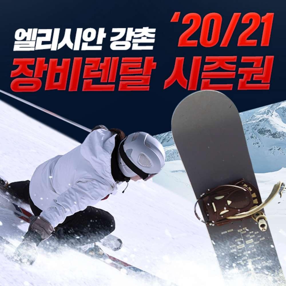 [강촌] 엘리시안 강촌 20/21 렌탈 시즌권/스키/보드/스키장