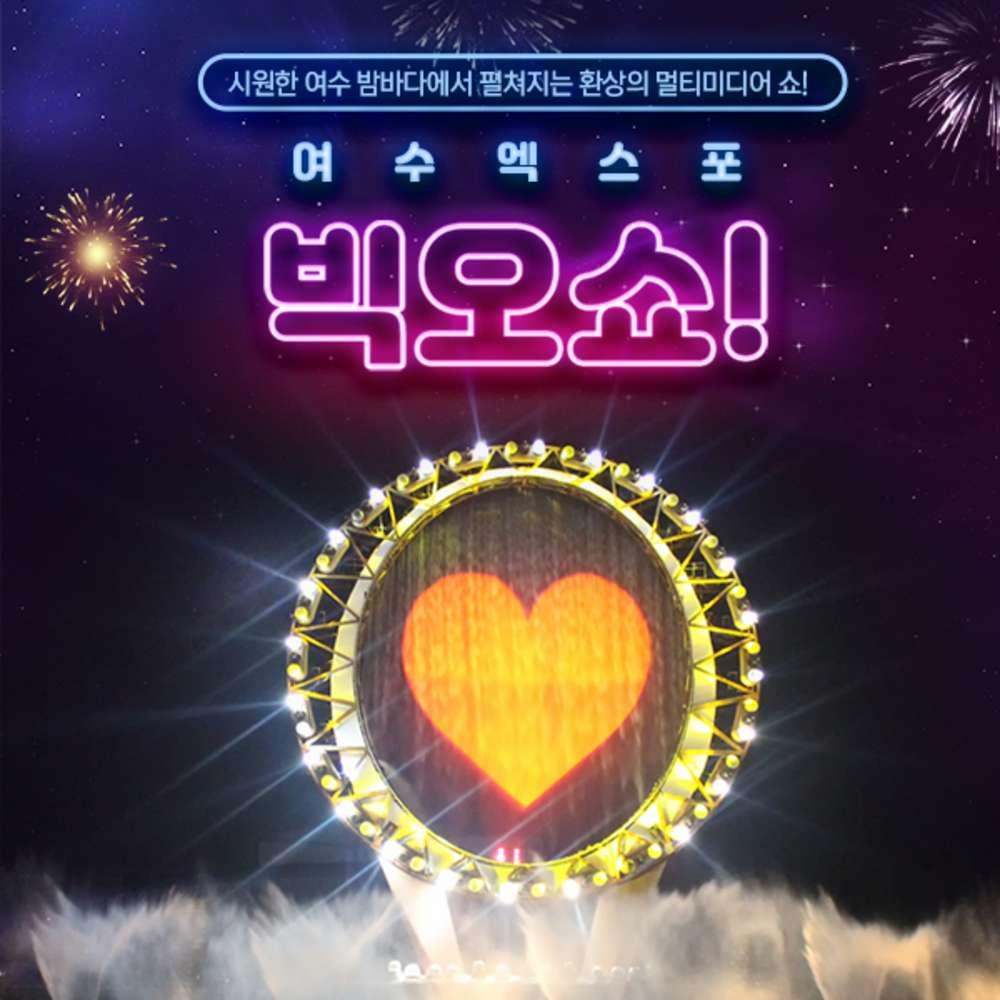 [여수] (8월~12월6일)엑스포 빅오쇼_분수쇼&레이저쇼&멀티미디어쇼