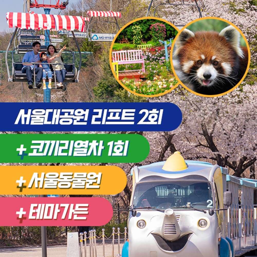 [과천] 서울대공원 리프트 패키지/서울동물원/코끼리열차/봄나들이(~06.30)
