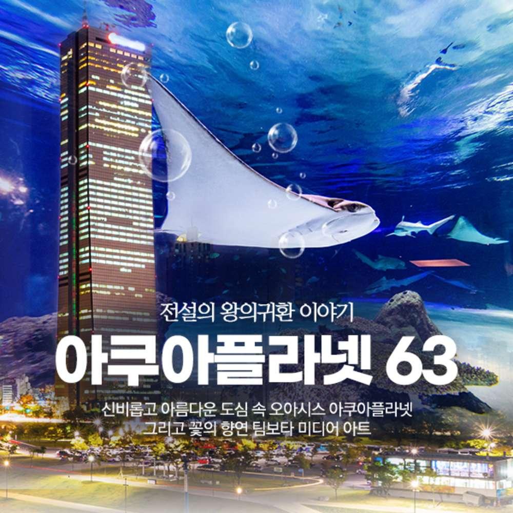 [서울 여의도] (~8월31일까지) 아쿠아플라넷 63 입장권 & 63아트