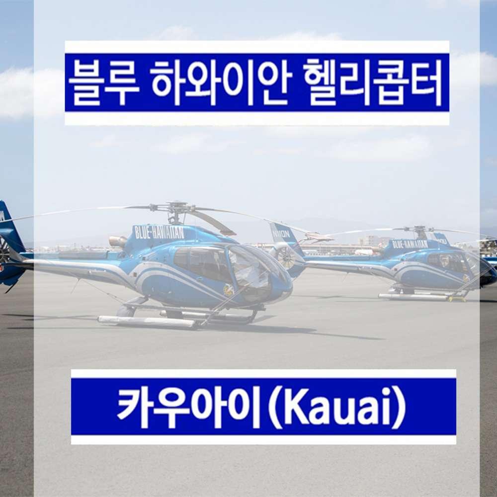 [하와이/카우아이] 카우아이 블루하와이안 헬리콥터 투어