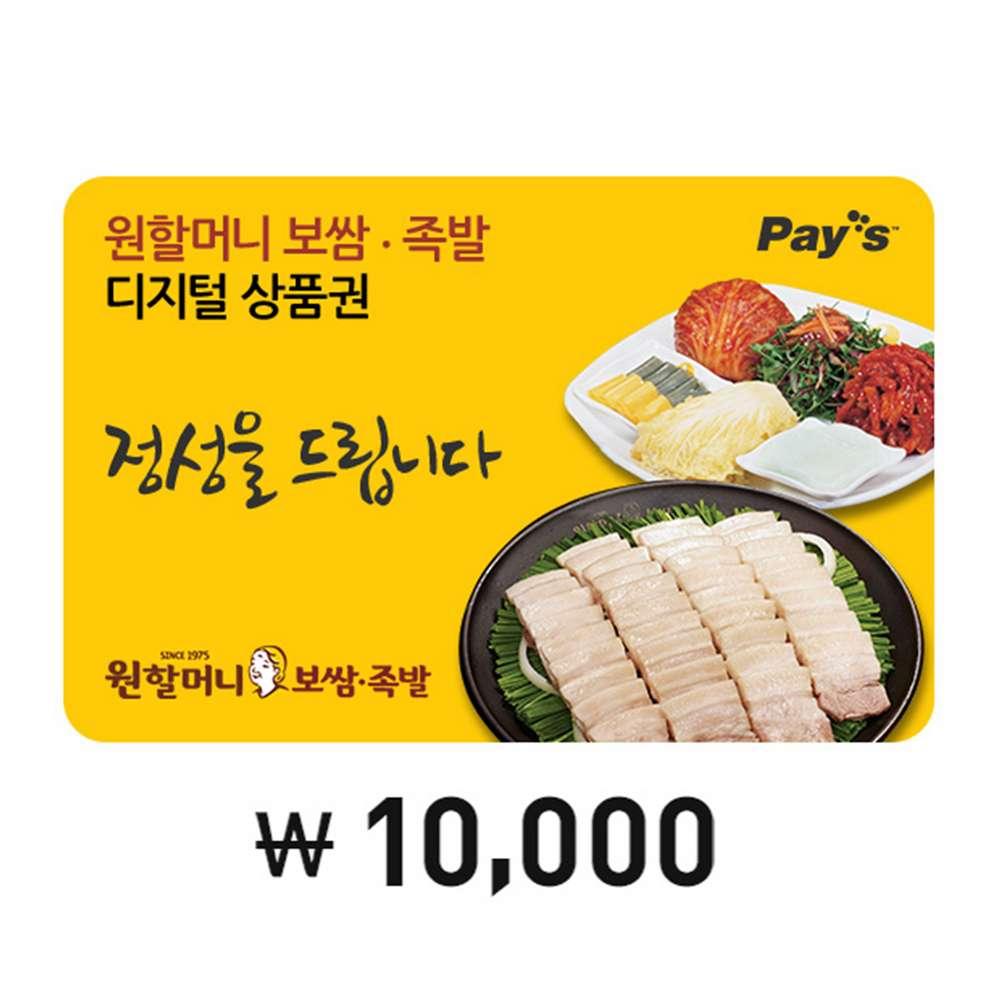 [전국] [실시간발송] 원할머니보쌈 모바일 상품권
