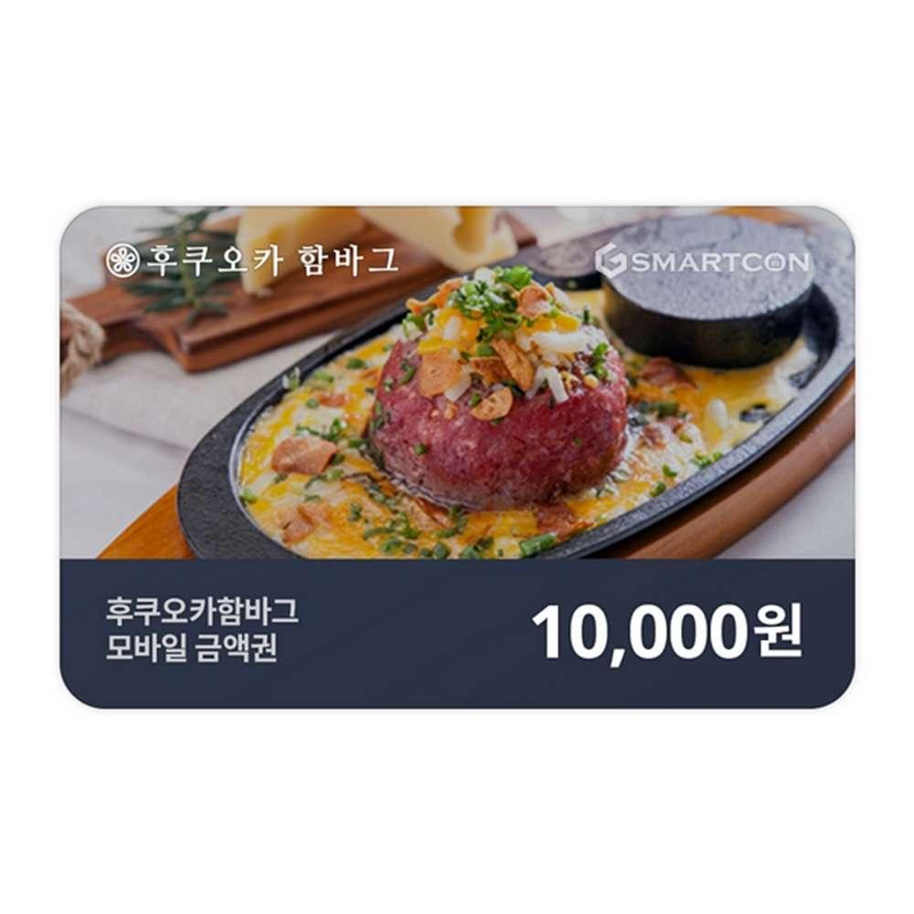 [전국] [실시간발송] 후쿠오카함바그 이용권
