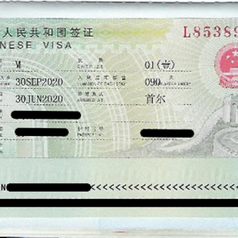 [중국상용비자] 코로나이후 발급가능한 중국상용비자 급행 일반 비자 발급대행