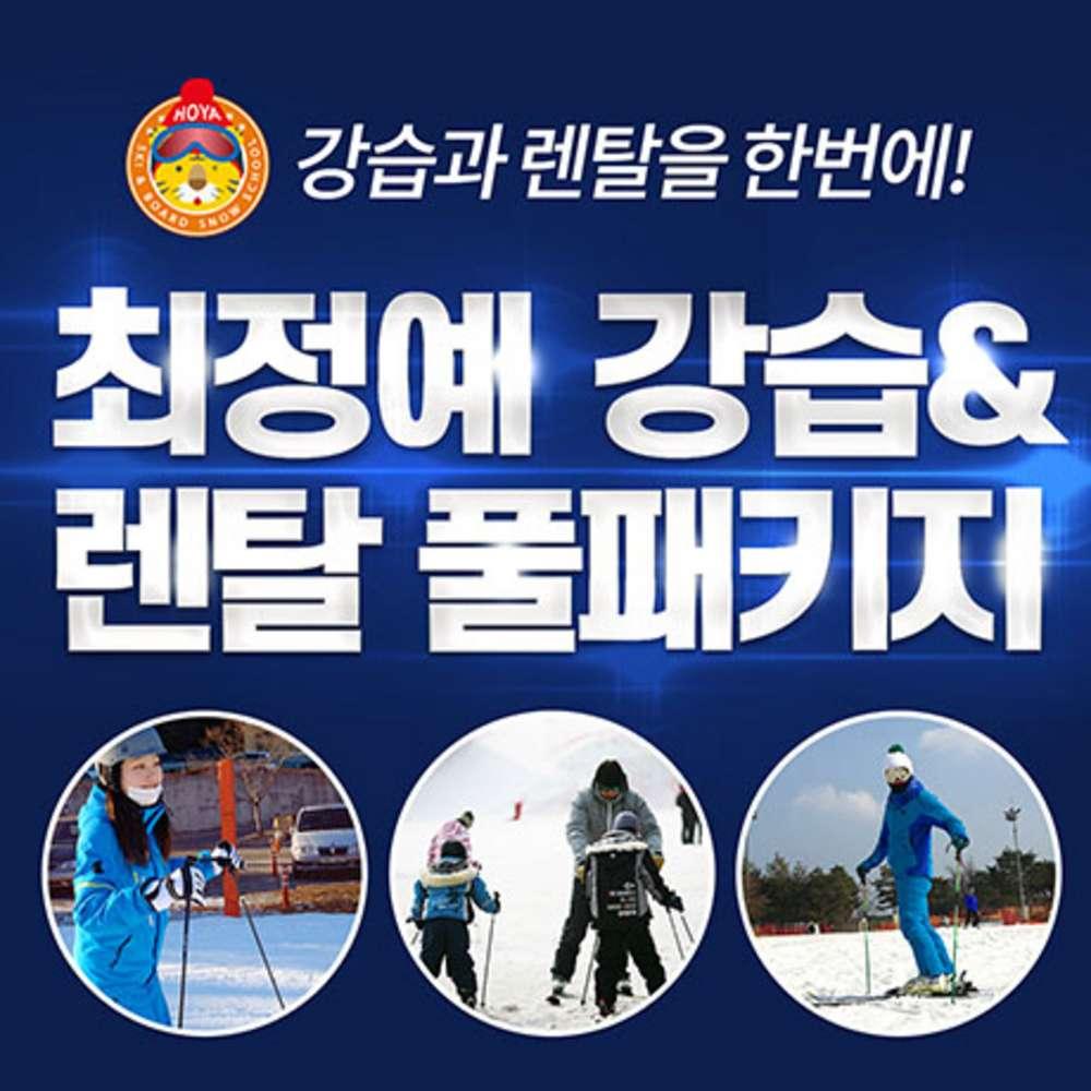 [홍천] [비발디파크] 호야스키 최정예강습패키지