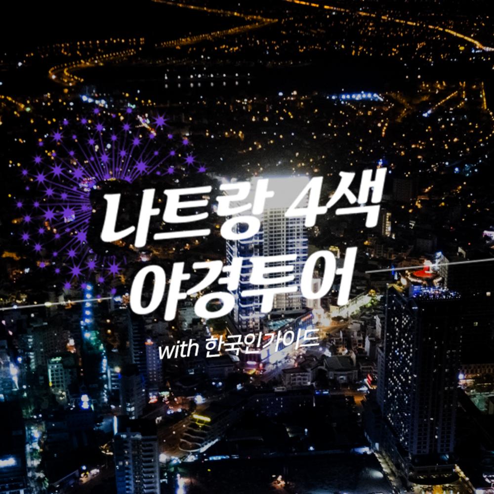[베트남] 나트랑 맥주 야경투어 [ 4종 맥주 + 씨클로 탑승 + 야시장 관광]
