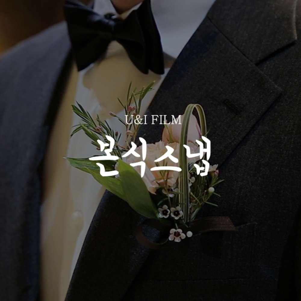 [대한민국] 유앤아이필름 프리미엄 본식스냅 (본식사진 + 본식원판) 원본, 수정본제공. 식전영상 서비스