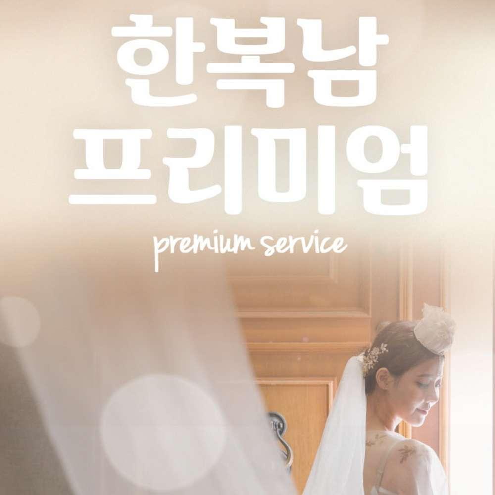 [서울 한복체험] [프리미엄한복대여] 조선시대 전통,현대전통, 캐릭터한복 프리미엄체험(4시간) 서비스