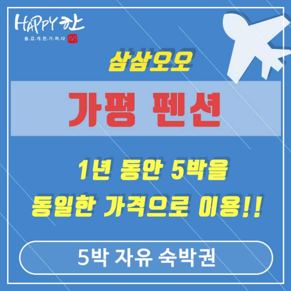 [경기도(가평)] 삼삼오오 자유숙박권 5박