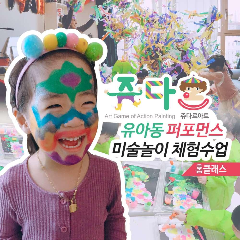 [인천] 쥬다르 미술놀이 수업 체험권