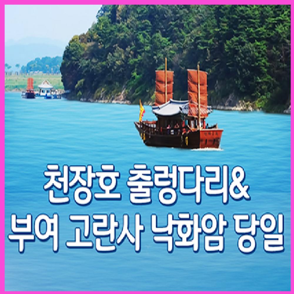 [충청] ★서울/수도권/영주出★천장호 출렁다리+부여 고란사+낙화암