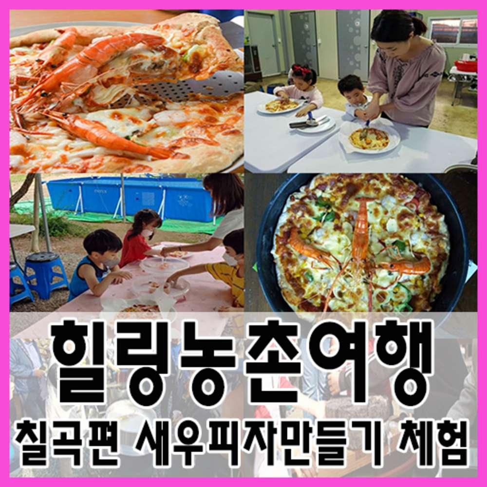 [경상] ★서울/대전出★힐링농촌여행 칠곡편_새우잡이+새우피자 만들기