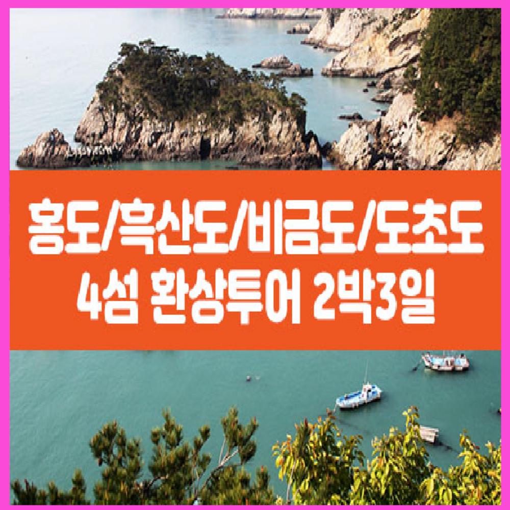 [전라] ★서울/수도권/대전/광주出★홍도+흑산도+비금도+도초도 2박3일