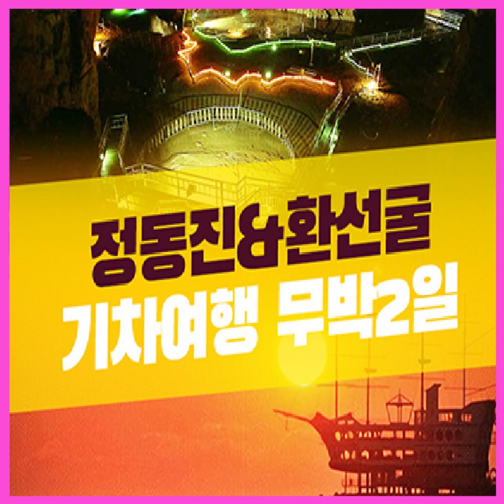[강원] ★서울/대전出★정동진+환선굴+죽서루+삼척시립박물관+묵호수산시장+무박2일