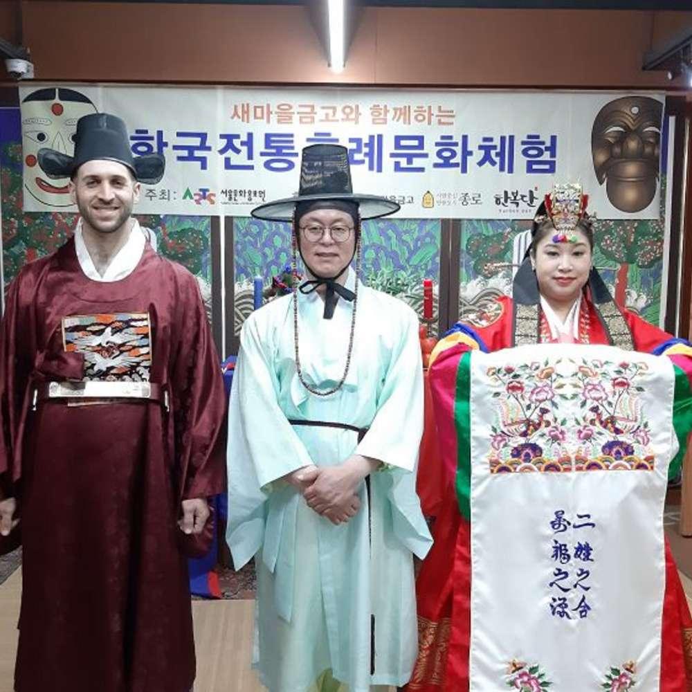 [서울] 인사동 전통혼례식과 체험