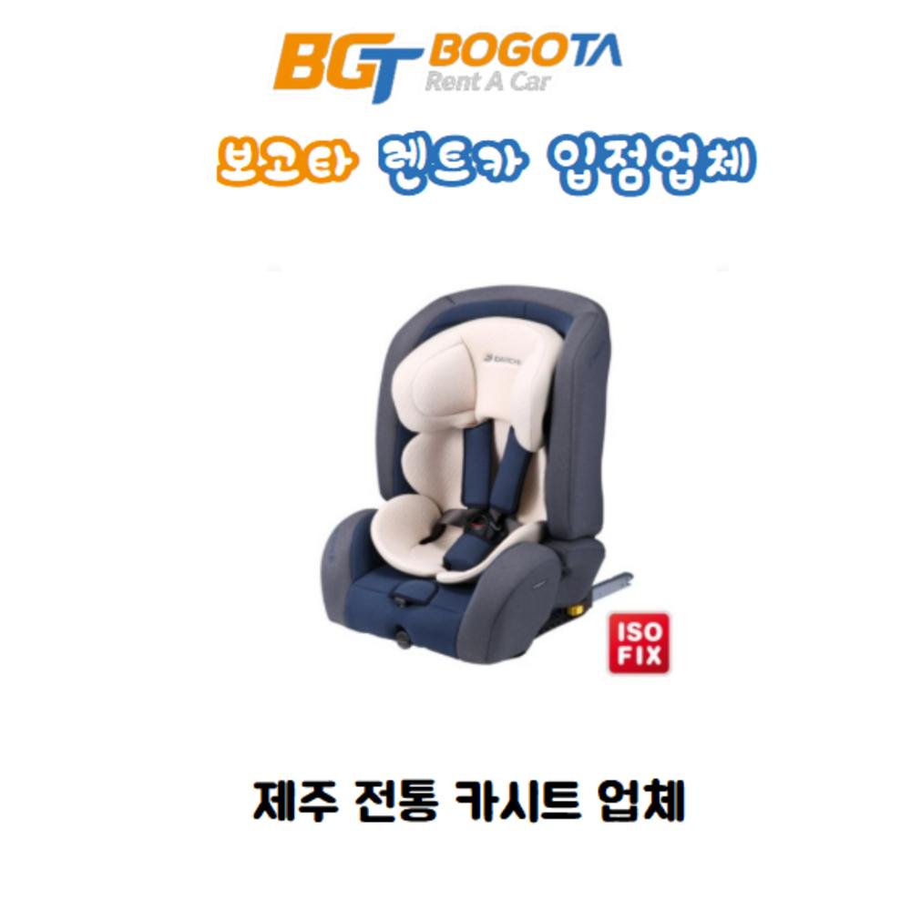 [제주] 카시트,유모차,휠체어대여 무료배달/수거/사전장착 가능합니다.(당일 예약가능)