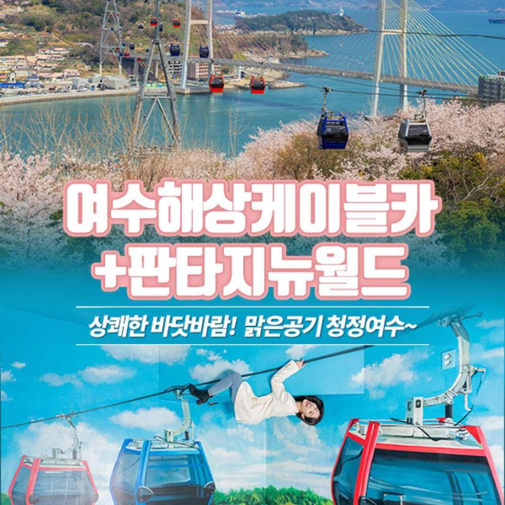 [여수] 여수해상케이블카+판타지뉴월드(~11.30)