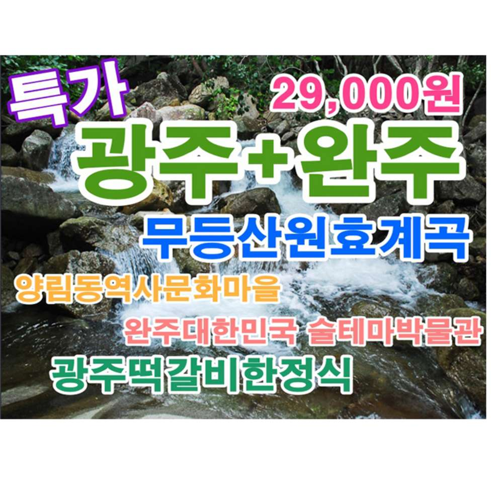 [광주] [C-144B]광주+완주 여름계곡&먹방투어