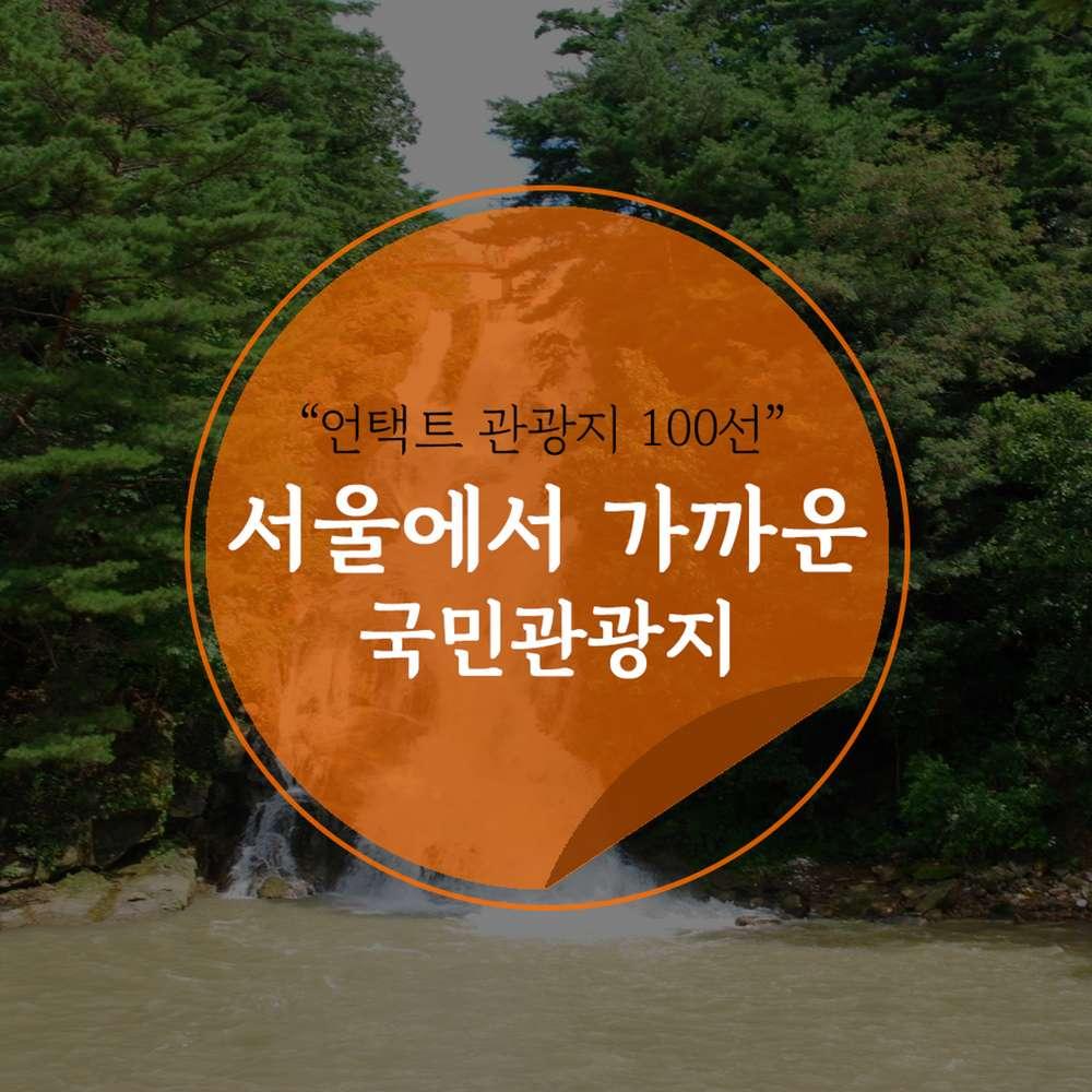 [경기도] [포천] 버스투어 패키지 당일여행 산정호수+포천아트밸리