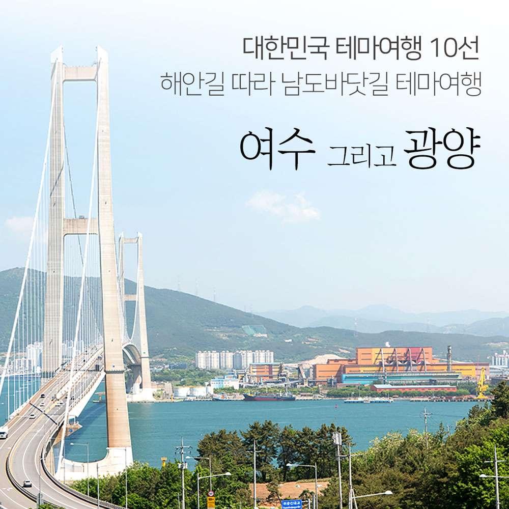 [여수광양] [남도바닷길 테마여행] 여수광양