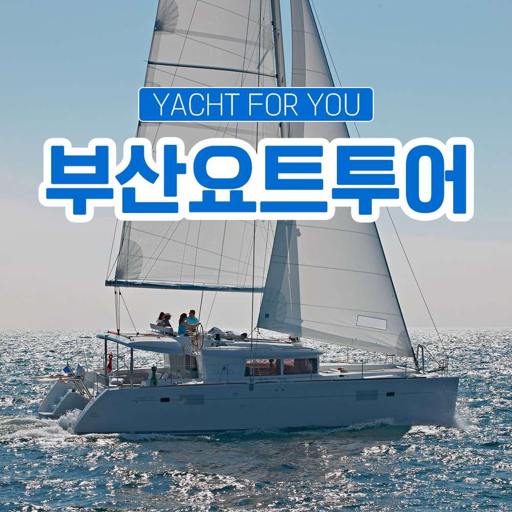 [부산 해운대/광안리] 요트포유 부산요트투어 승선권