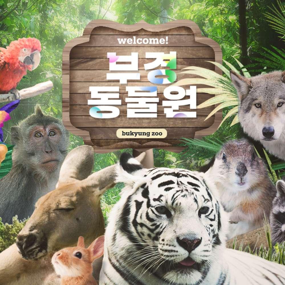 [김해] 부경동물원