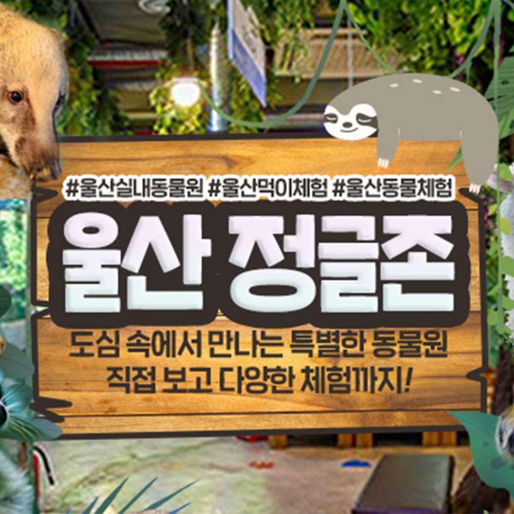 [울산] 정글존 애니멀 카페