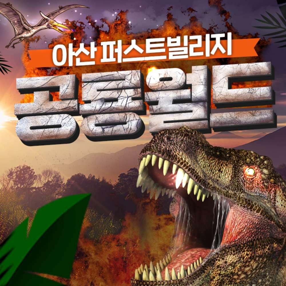 [아산] 퍼스트빌리지 공룡월드 워킹공룡쇼