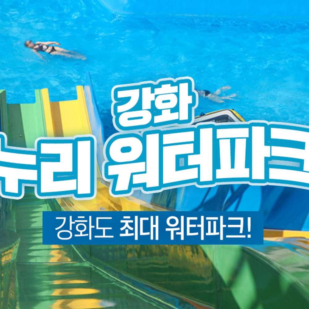 [인천] 강화도 누리워터파크