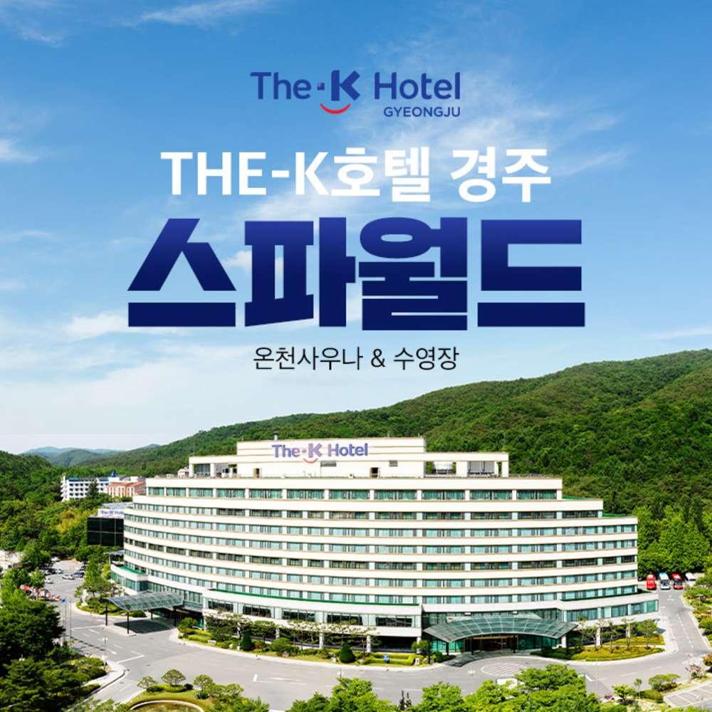 [경주] 더케이호텔 온천사우나&실내 수영장 이용권