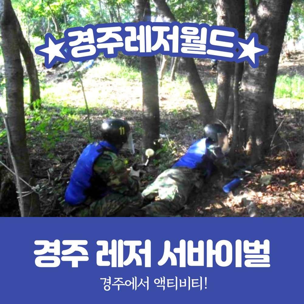 [경주] [액티비티] 경주레저 - 서바이벌 나도 강철부대 !!! 경주놀거리