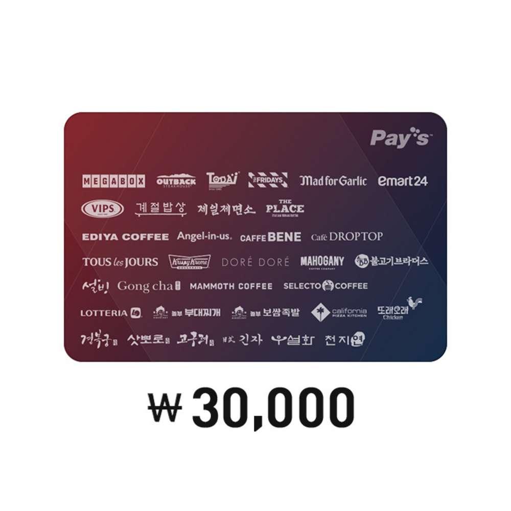 [전국] 페이즈 외식,카페 통합권 3만원권 (34개 브랜드)