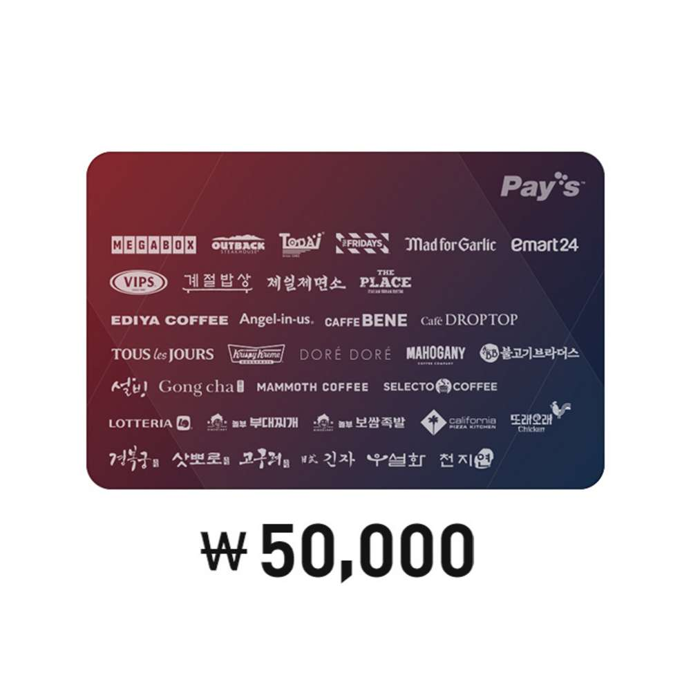 [전국] 페이즈 외식,카페 통합권 5만원권(34개 브랜드)