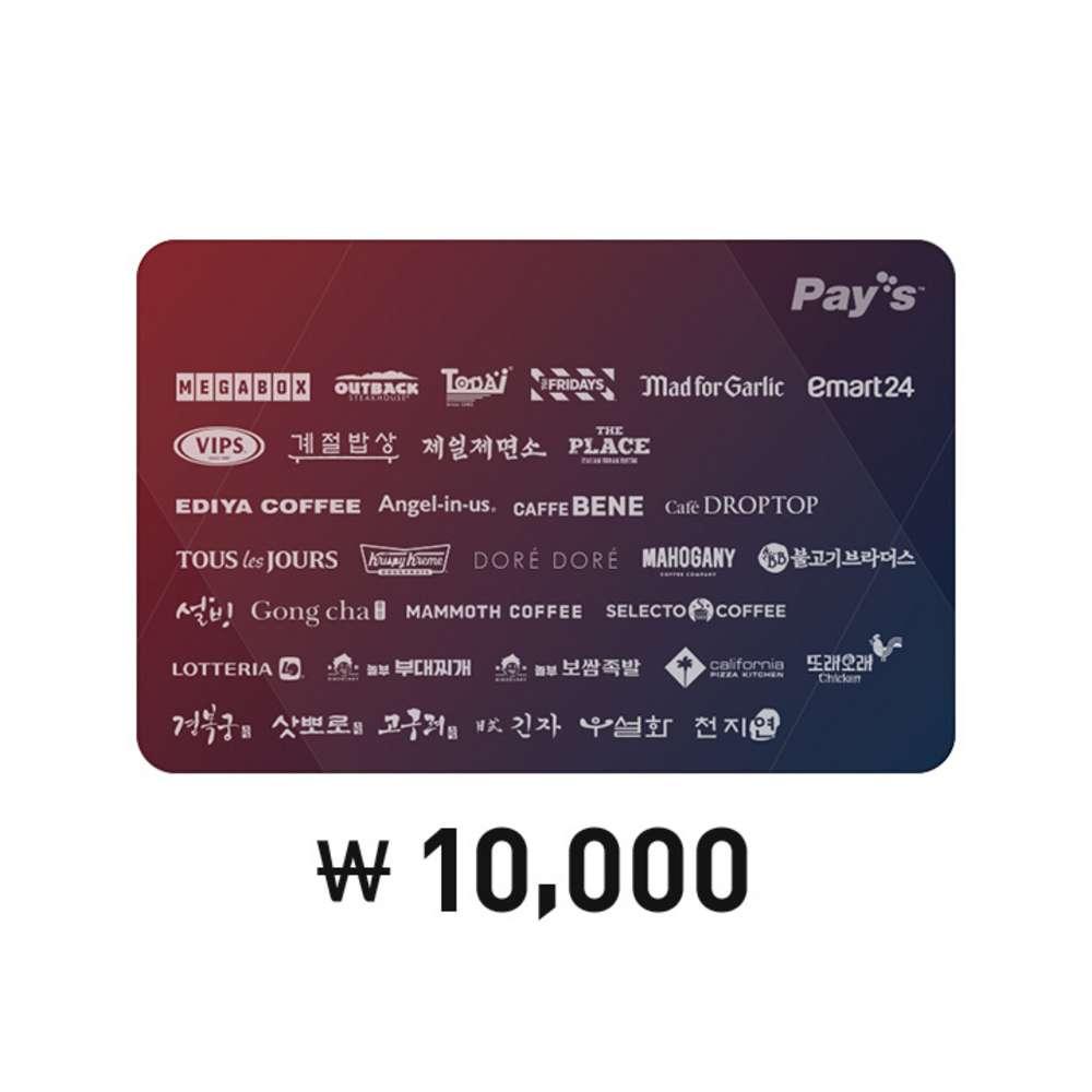 [전국] 페이즈 외식,카페 통합권 1만원권 (34개 브랜드)