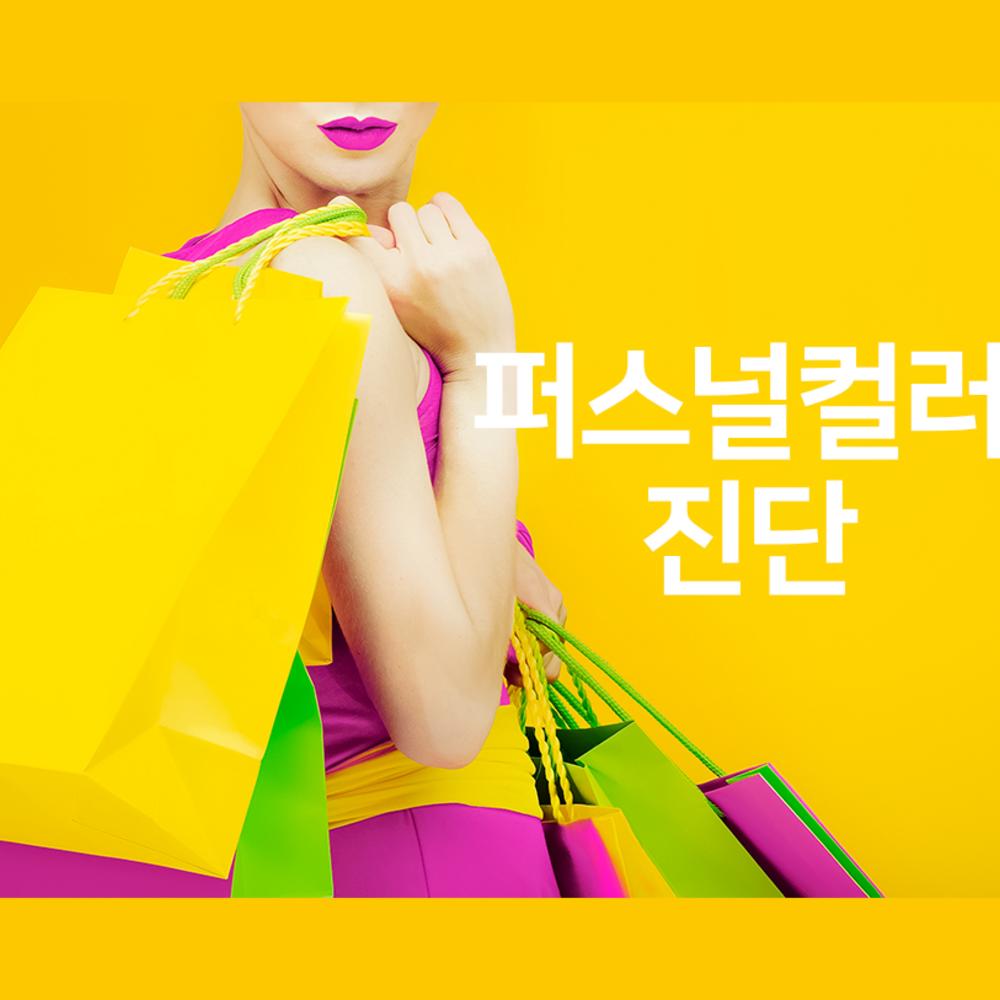 [강남] 퍼스널컬러